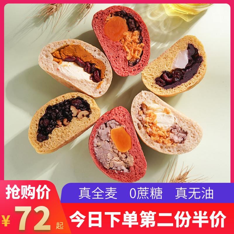 モグラおじさん全粒粉パン柔らかいオウ包無油無精モグラ芋と紫芋とポテトチーズの朝食ネット赤いお菓子