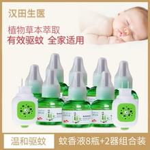 电热蚊香液电文驱蚊水插电式加热器家用卧室无味婴儿孕妇灭蚊套装