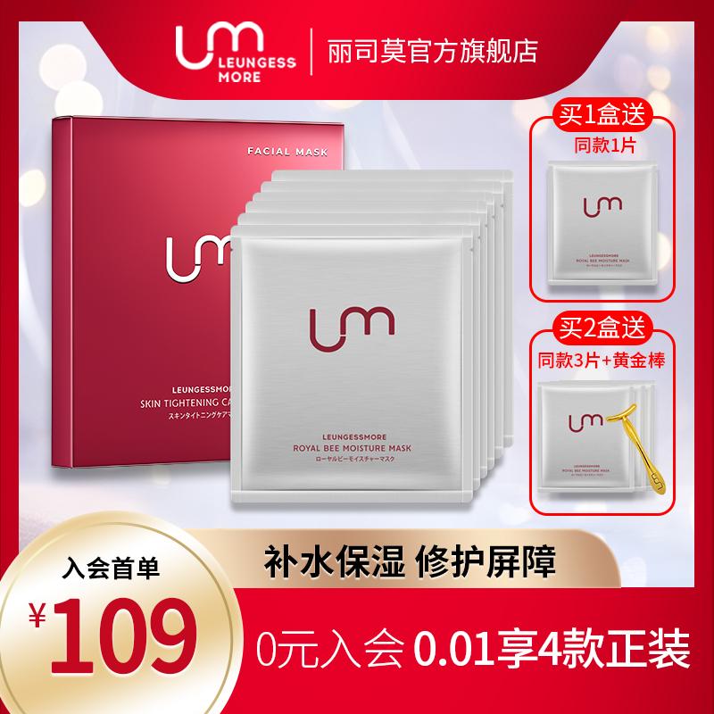 日本进口丽司莫LM小红盒面膜备长炭清洁补水保湿lm小黑磁官网正品