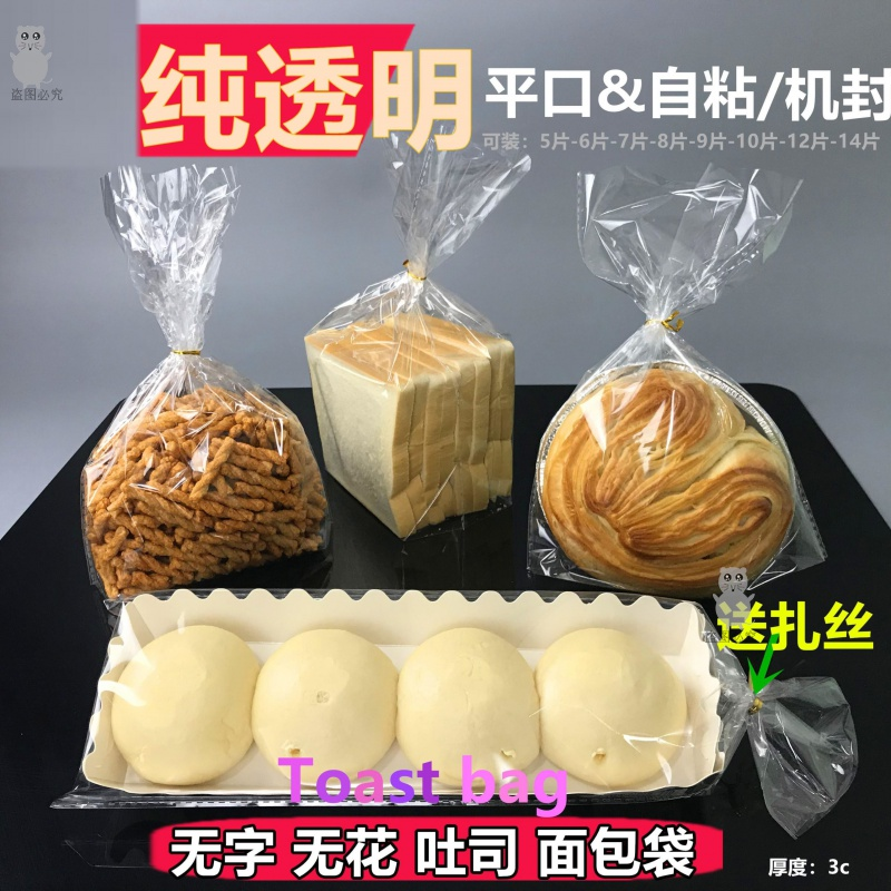 Toast bag, self sealing French bread bag, meal bag, pastry bag, packaging bag, customized baking products, customized self sealing bag