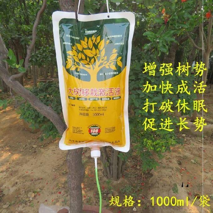 。 Arbor transplanting hanging bag universal fruit tree cedar injection horticultural rooting agent planting tree growth old tree drip irrigation