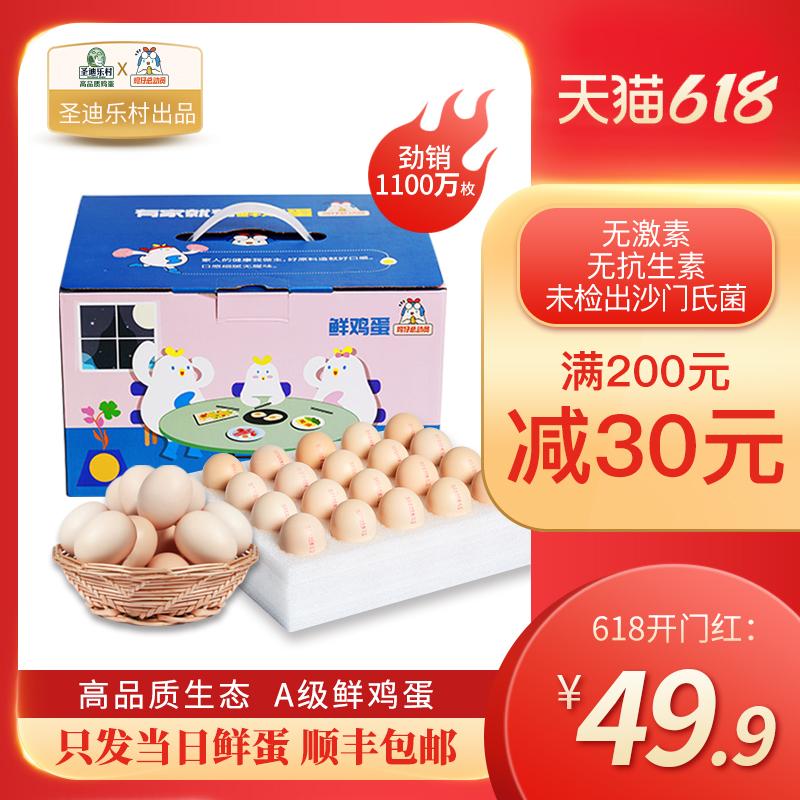 鸡仔总动员鲜鸡蛋 当日A级生新鲜鸡蛋圣迪乐村无菌蛋40枚顺丰包邮