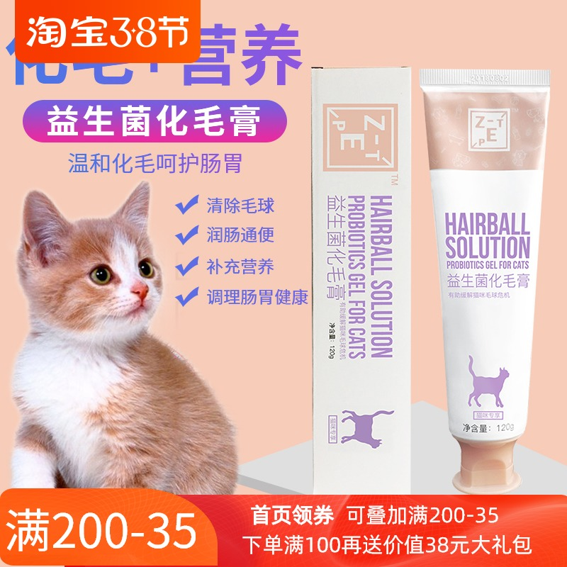 Probiotics hair cream cat hair ball conditioning intestines and stomach increase immune nutrition cream pet health care products
