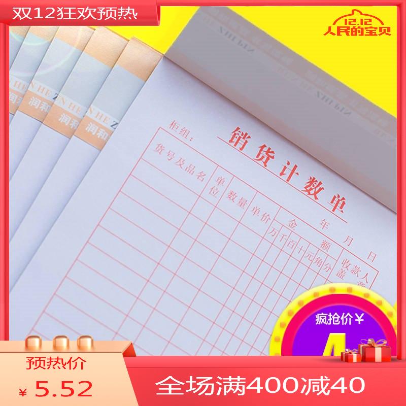 销货计数单发货点菜单工厂来样定制记流水账收据清单10本包邮