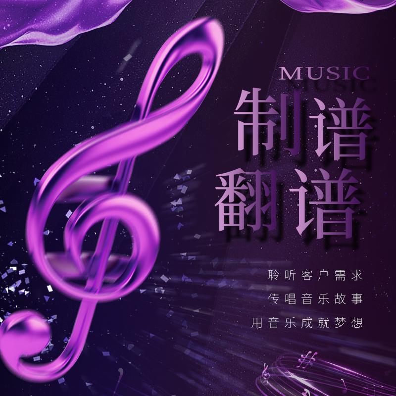 五线谱转简谱转MIDI转MP3 翻译五线谱 钢琴谱 合唱谱 打谱 制谱