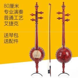 80cm艾捷克成人初学者入门新疆乐器标准尺寸普通工艺送琴包配件图片