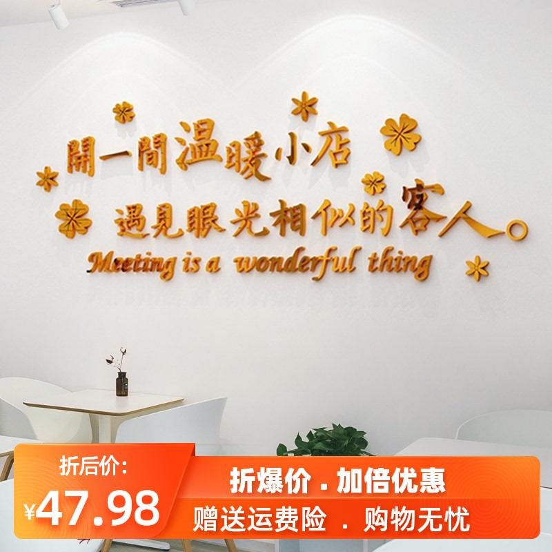 服装店装饰布景网红奶茶店墙壁餐厅甜品个性墙贴背景墙面创意文字