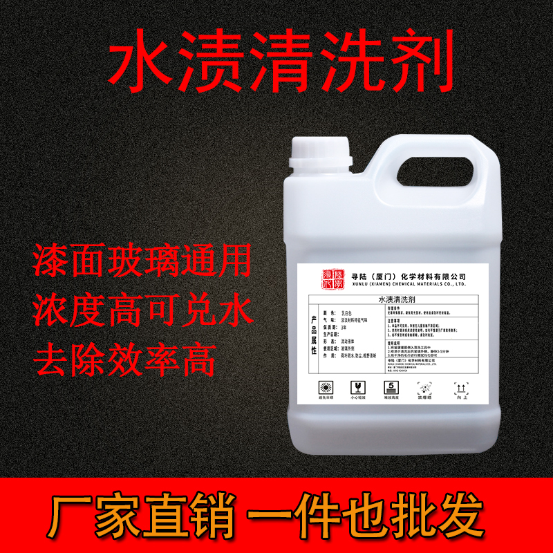 Automobile paint glass acid rain mark water mark water mark water mark spot scale oil film remover cleaning agent