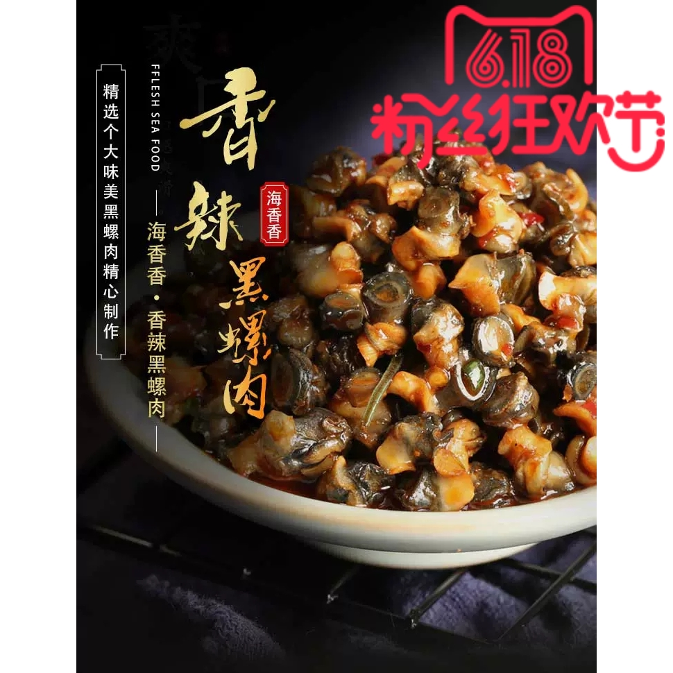 Spicy black snails ready to eat seafood snacks package mail popular children snacks healthy snacks