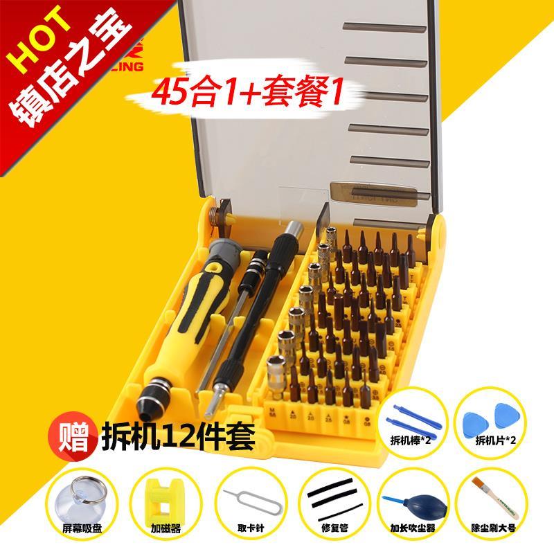 卸拆装螺丝护理机箱diyi工具安装电脑维修配件台式电脑装机组装