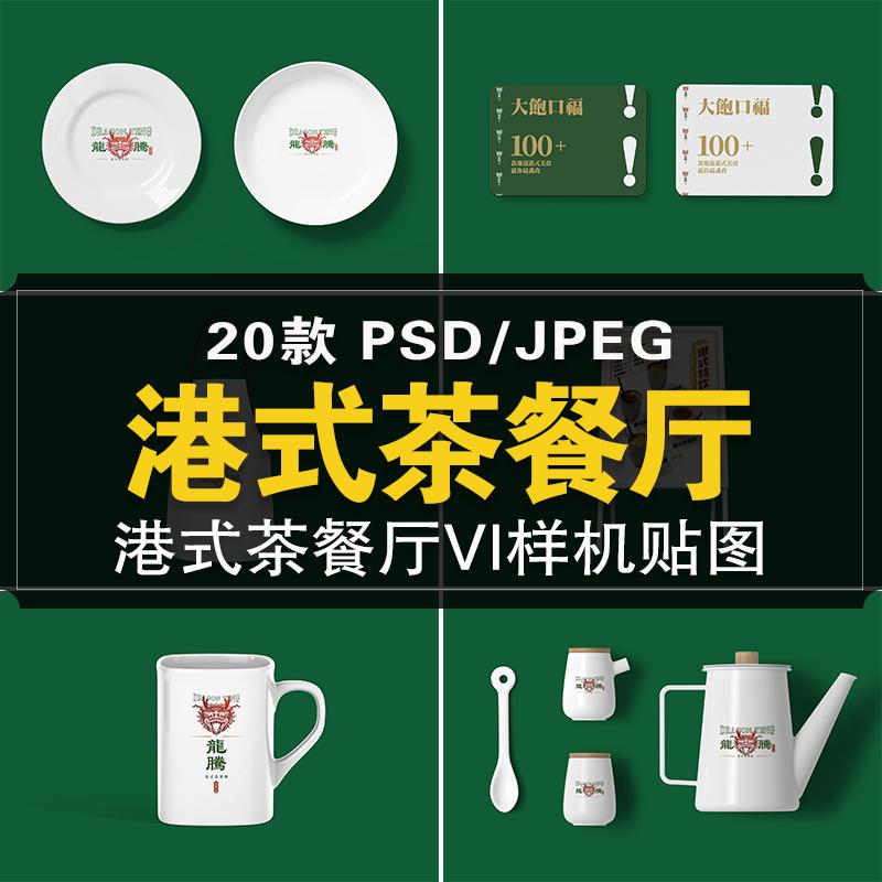 凌感素材精选港式茶餐厅餐饮美食品牌设计智能VI样机贴图素材
