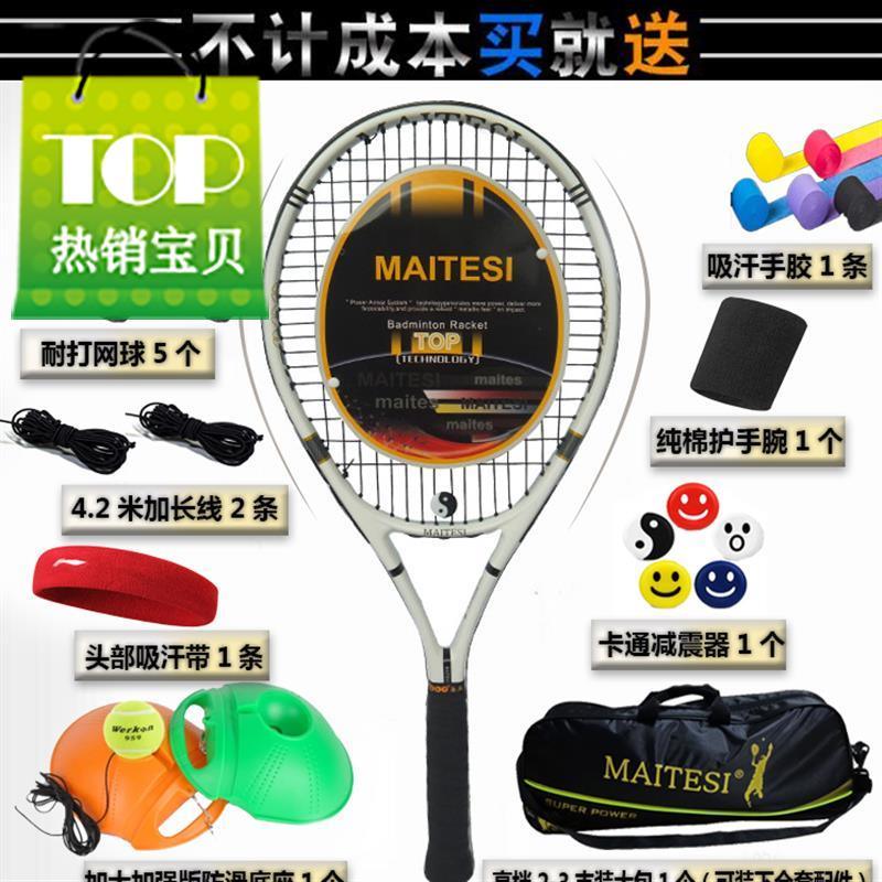 Fixed Tennis Trainer Single Tennis belt line rebound suit one person a self training line ball single play with elasticity