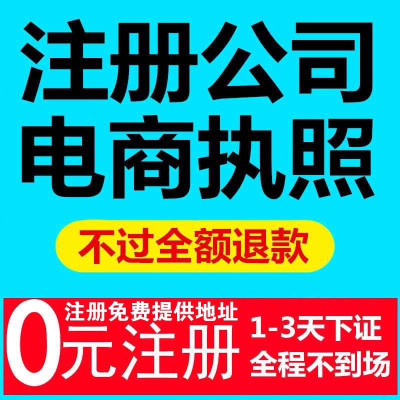 西安重庆成都公司注册营业执照个体户变更注销代办理记账电商异常