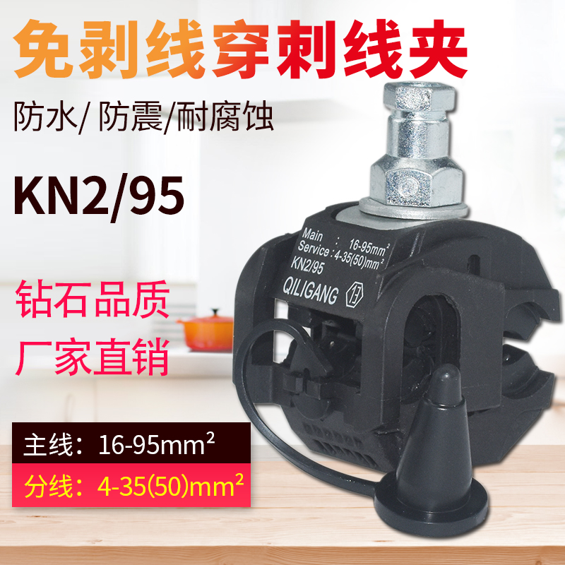T branch puncture clamp kn2 cable free / insulated terminal 16mm low voltage 1kV main line breaker