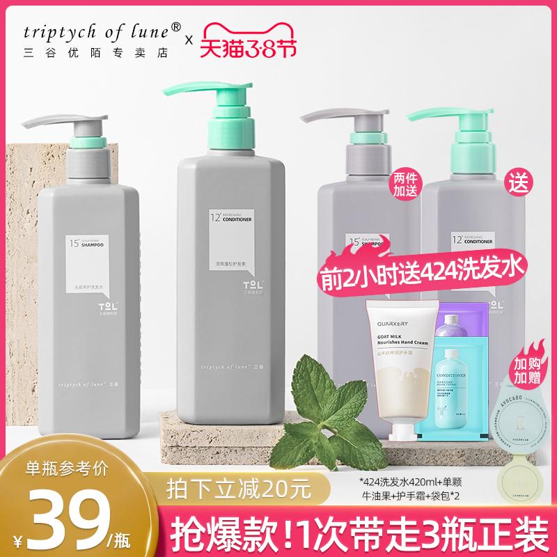 三谷424进化论洗发水去屑止痒控油改善毛躁持久留香洗发露套装女