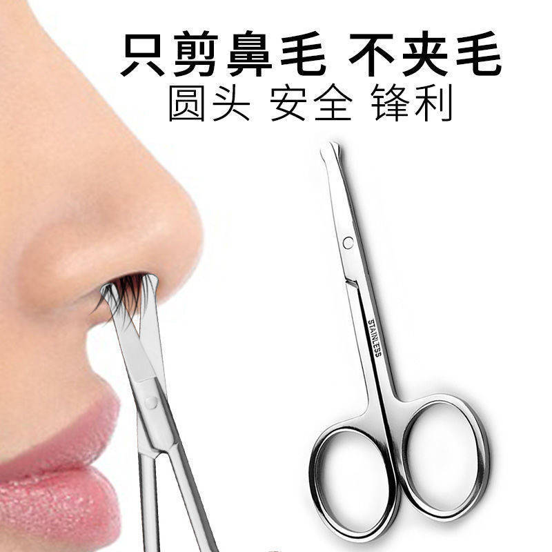 Stainless Steel Nose trimmer scissors womens beauty eyebrow trimmer scissors shaving mens nose trimmer nose trimmer