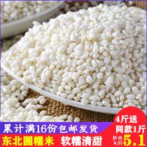 300g白糯米糯米饭五谷杂粮粗粮粽子米黏米江米有机糯米