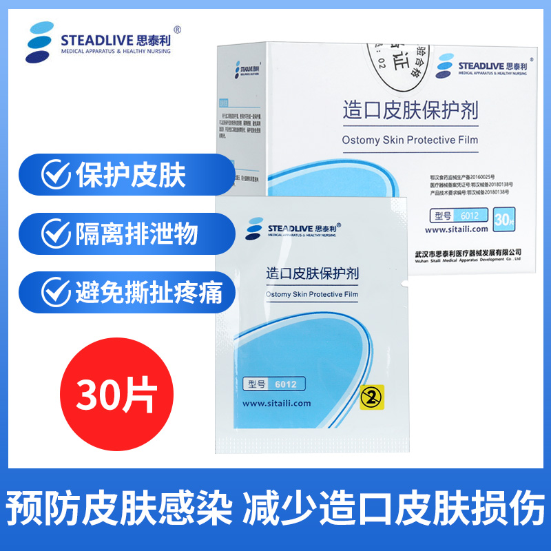 Styri stoma skin protective film protective agent stoma accessories care products medical fistula skin care film GZ