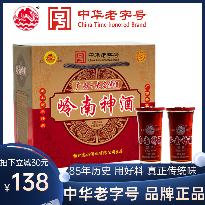 Longshan brand Lingnan spirit wine 80ml * 16 bottles, mens and womens tonic wine, life health care, healthy food, medicinal wine and liqueur