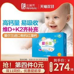 法澜秀爱乐盖 儿童钙婴幼儿宝宝补乳钙维生素D K2 非液体钙片碳酸