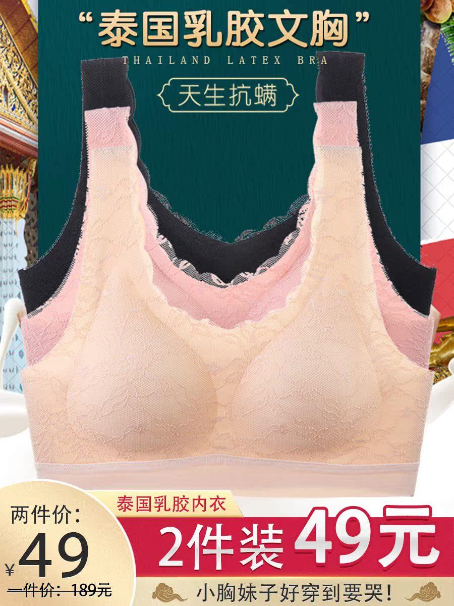 泰国乳胶运动内衣女无钢圈小胸罩聚拢夏薄款调整型背心式美背文胸