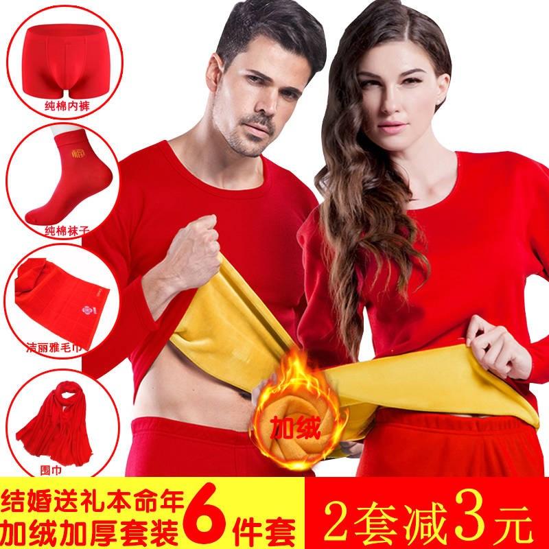 本命年保暖内衣男士女士套装大红色秋衣秋裤加绒加厚结婚礼物鼠年