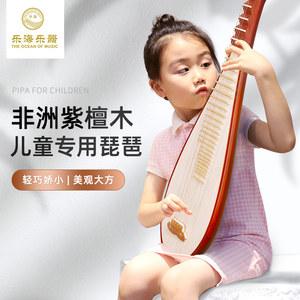 乐海儿童琵琶初学者考级小琵琶非洲紫檀木材质素面便携琵琶乐器