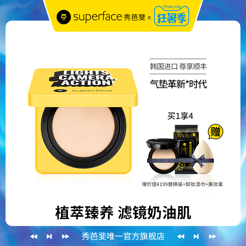 Pony recommends Korean SUPERFACE Barbara yellow box air cushion foundation moisturizing and lasting BB cream.