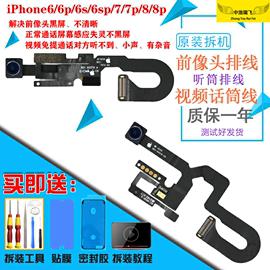 苹果iphone7前像头7p视频话筒6 6plus 6sp 8plus听筒感应排线总成图片
