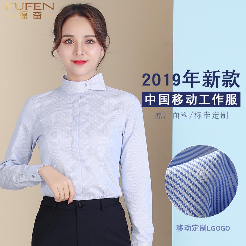 新款中国移动工作服女衬衫印花蓝色长袖衬衣手机营业厅工装制服寸