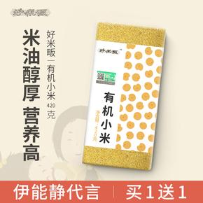 好米畈有机新米东北小黄米五谷杂粮食用糯小米粥米非山西特产特级