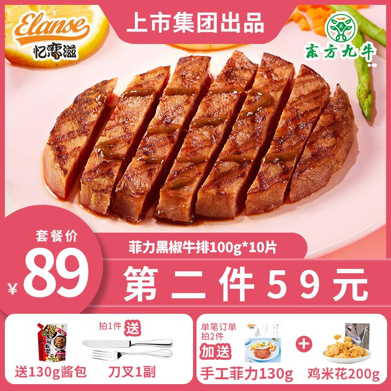 【忆恋滋】菲力黑椒牛排10片1000g