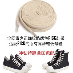 適配RICK OF GODDRKSHDW RO高幫低幫蠟面帆布超長OWENS皮面鞋帶