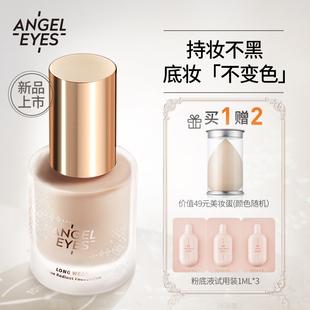 angeleyes/天使之眼持色粉底液轻薄无妆感遮瑕保湿持久混合油干皮