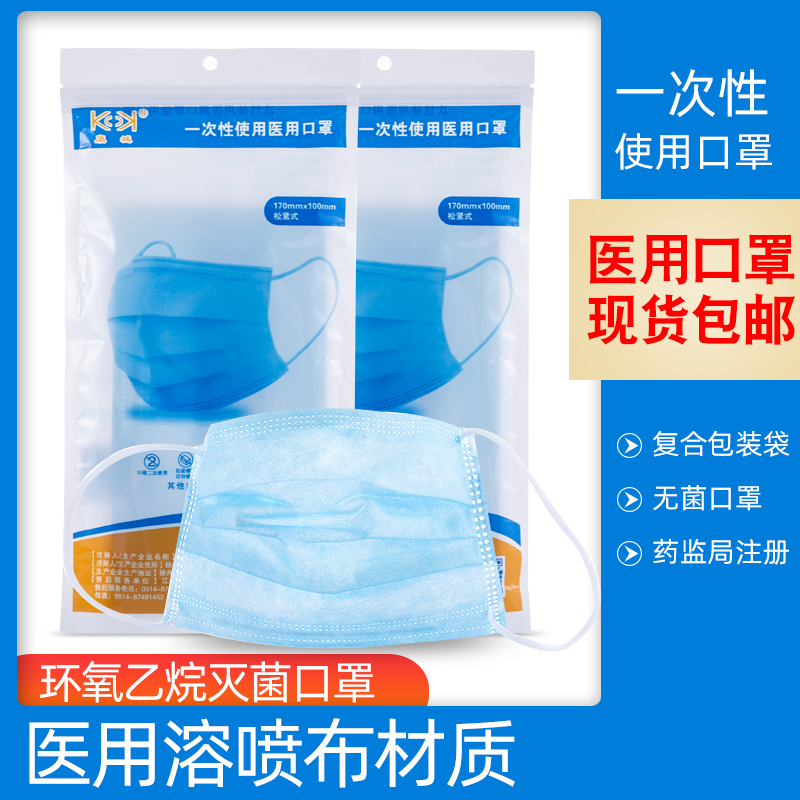 Disposable medical sterile mask non-woven adult antifoam breathable medical sterilization three-layer protective mask