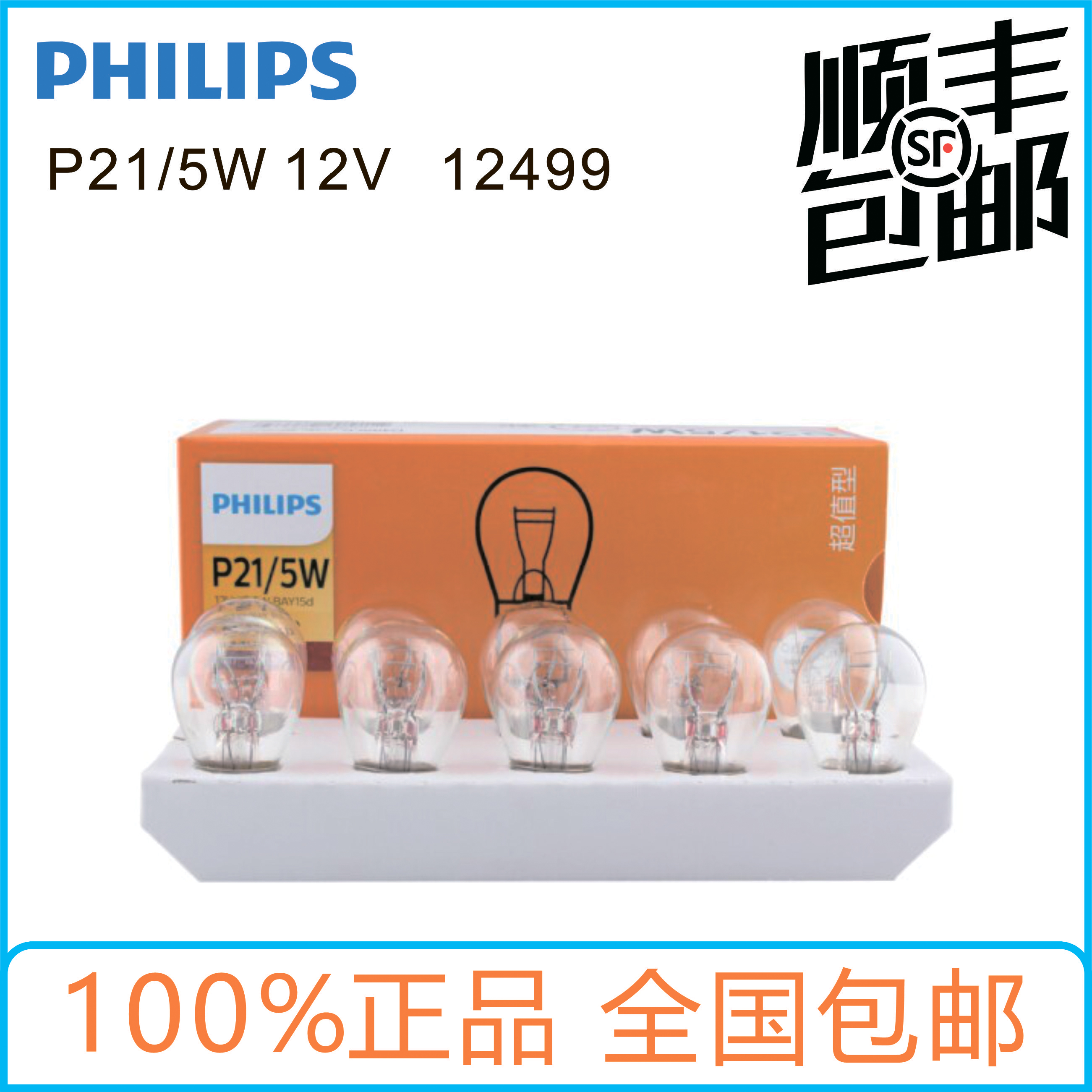 Beijing Hyundai Tucson leads ix25 Elantra Yasser brand new Shengda Philips brake lamp rear tail bulb