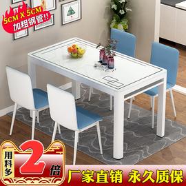 餐桌椅组合家用长方形4人6人吃饭桌子简约现代小户型钢化玻璃餐桌