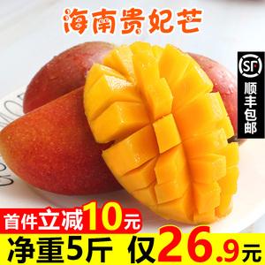 海南贵妃芒果净重5斤新鲜采摘应季芒果水果红金龙非海南台农芒