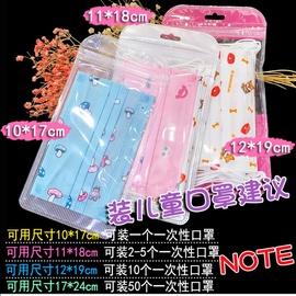 包装袋子 彩色可爱防尘袋 透明自封袋 可装口罩塑料袋礼品袋50个图片