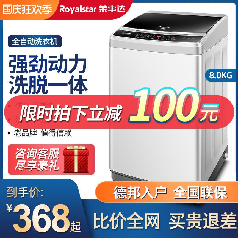 公斤小型迷你全自动洗衣机家用洗脱一体租房波轮大1084.5荣事达