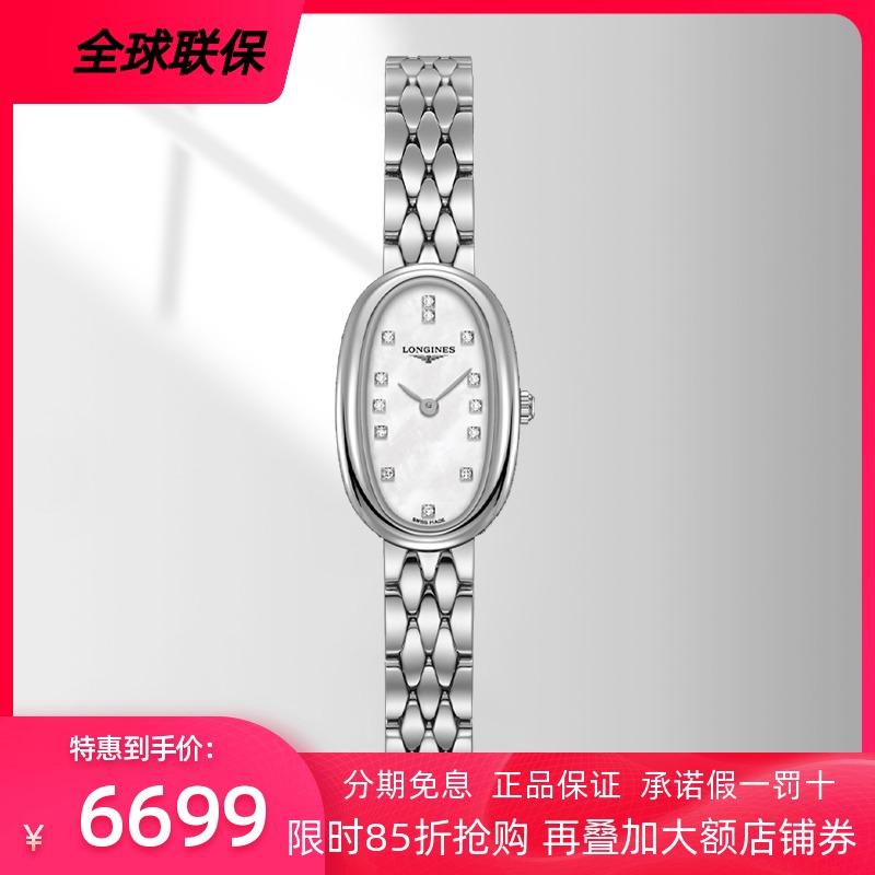 Longines/浪琴手表女士圆舞曲系列镶钻复古石英腕表L2.304.4.87.6