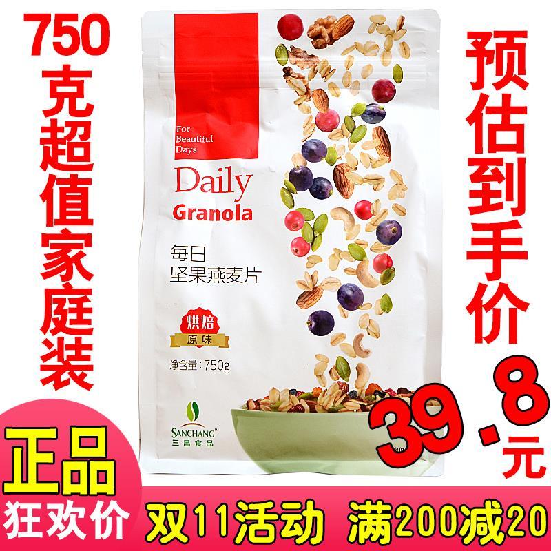 2019新款三昌每日干脆燕麦片750g袋装营养早餐坚果干果家庭装
