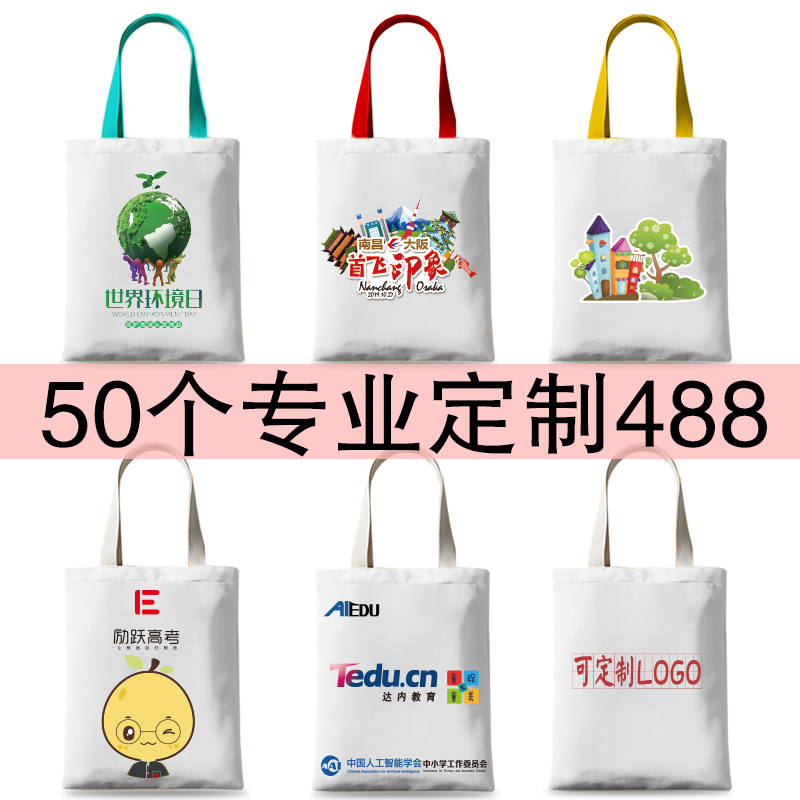 Canvas bag customized logo environmental protection bag gift shopping bag customized canvas bag customized canvas bag customized urgent