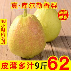 新疆库尔勒香梨10斤带箱新鲜梨子雪梨果肉脆甜水果库尔勒小香梨