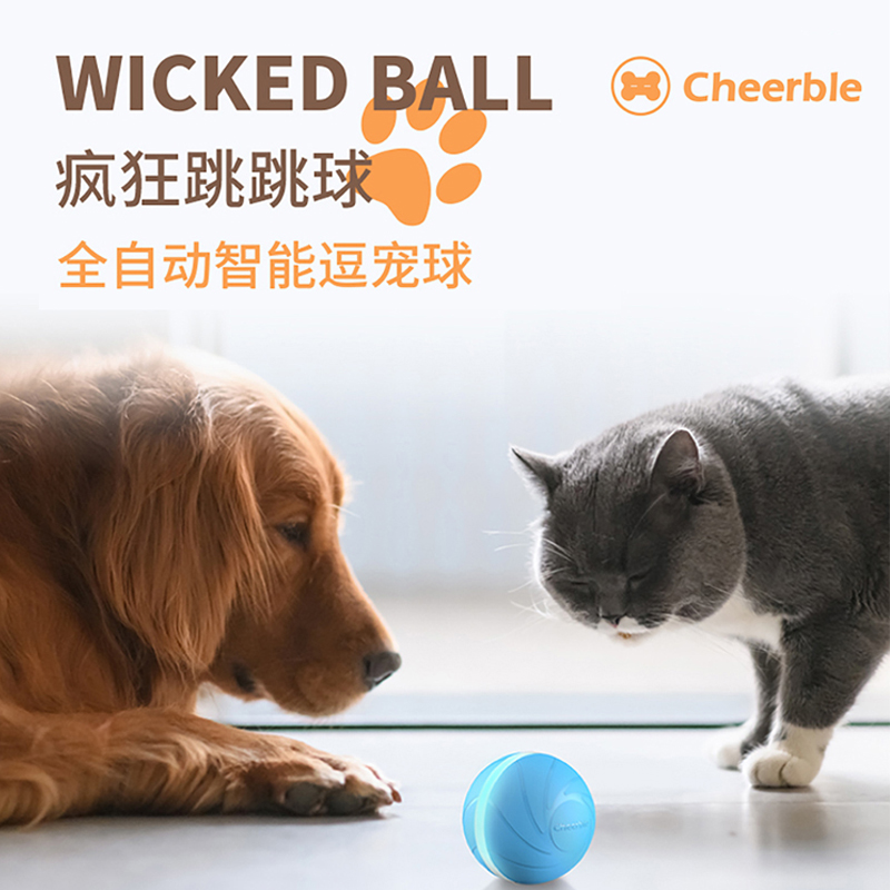 Ball crazy jump ball intelligent automatic walk cat and dog pet toys molar bite puzzle