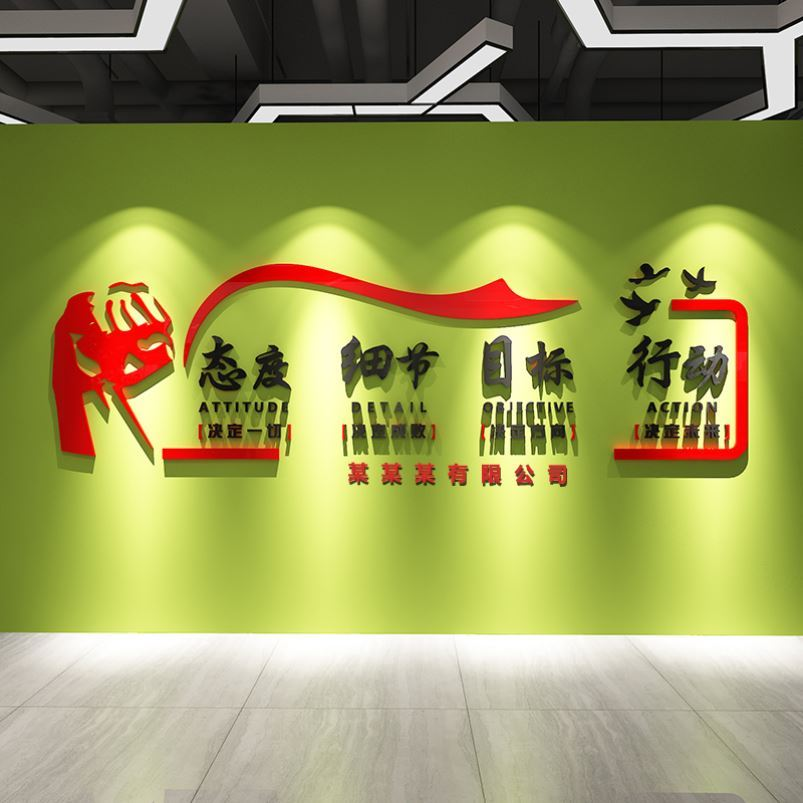 3D three-dimensional image wall room text corporate culture wall acrylic photo wall unit display wall self-adhesive school