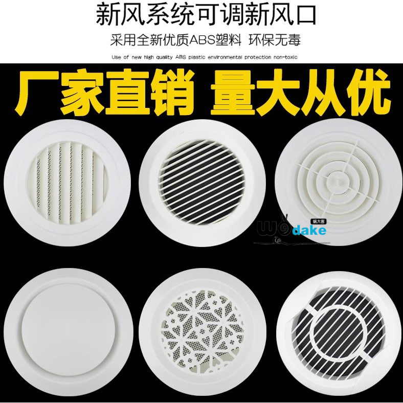 Kitchen exhaust fan cover air conditioner duct vent decorative cover exhaust fan accessories cover public interior 4 inch