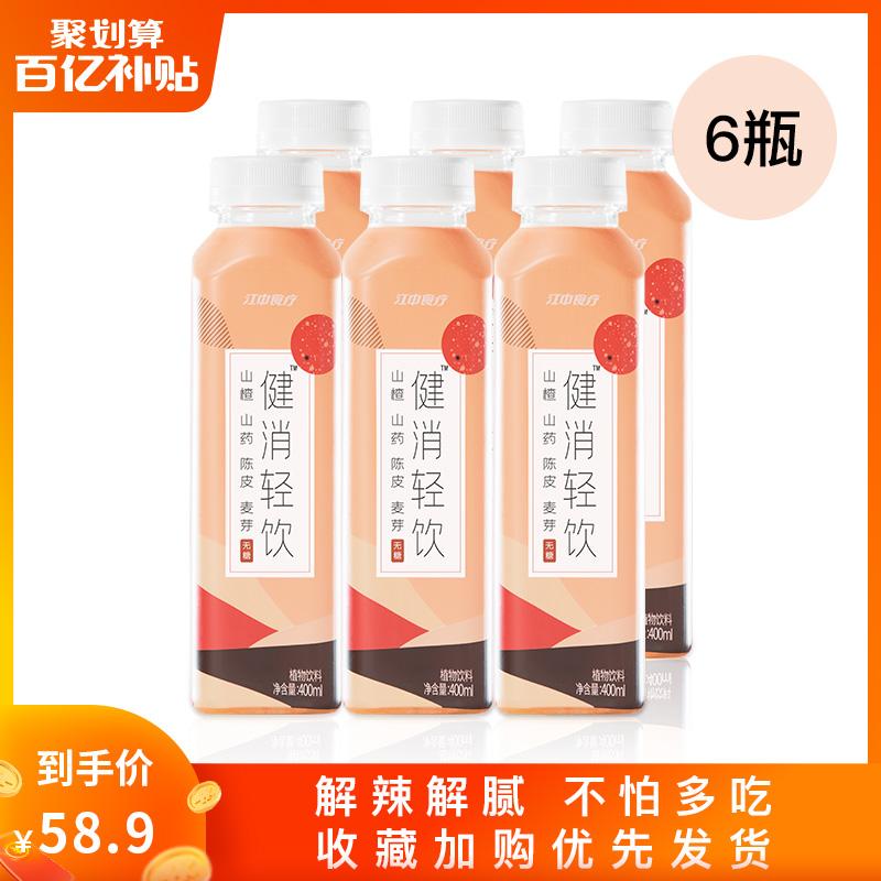 【百亿补贴】江中食疗健消轻饮秋冬早晚健胃消食无糖0脂饮料 6瓶