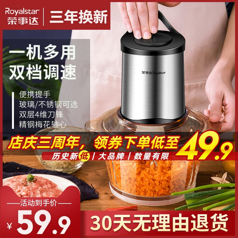 荣事达绞肉机家用电动小型打肉馅搅拌碎菜蒜蓉泥多功能料理辅食机