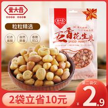 叶大昌五香花生米熟多味七彩下酒菜